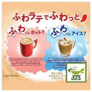 Nescafe Excella Fuwa Cafe Latte Caramel Instant Coffee 20 Sticks (154 grams) How to make hot or cold