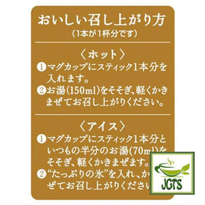 Nescafe Gold Blend Adult Reward Caramel Macchiato 7 Sticks (95.9 grams) Instructions how to brew hot or cold Japanese