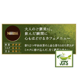 Nescafe Gold Blend Adult Reward Uji Matcha Latte 6 Sticks (60.6 grams) Elegant Aroma and bitterness of Uji Matcha