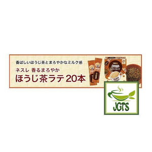 Nestle Fragrant Mellow Roasted Houjicha Latte 20 Sticks (140 grams) 20 houjicha Latte sticks per box