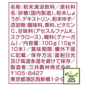 Nitto Ginger and Yuzu Tea (100 grams) Ingredients and manufacturer information
