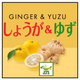 Nitto Ginger and Yuzu Tea (100 grams) Spicy Ginger and Refreshing Yuzu Aroma