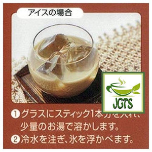 Nitto Houjicha Au Lait (112 grams) How to brew iced Matcha Au Lait