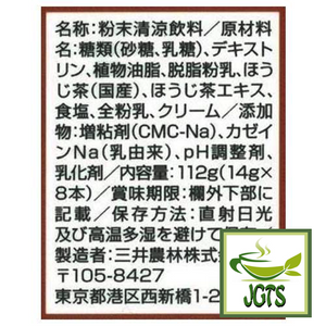 Nitto Houjicha Au Lait (112 grams) Ingredients and manufacturer information