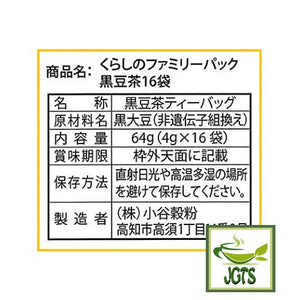 OSK Black Soy Bean Tea Bags (64 grams) Ingredients and manufacturer information