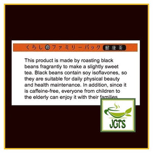 OSK Black Soy Bean Tea Bags (64 grams) Roasted Fragrant slightly sweet black soy beans English