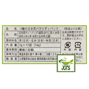Ochanomaruyuki 6 Kinds of Japanese Tea Variety Pack (24 grams) Ingredients and Manufacturer Information