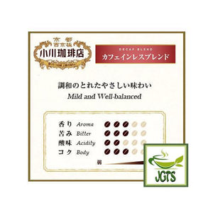 Ogawa Coffee Shop Decaf Blend Ground Coffee (180 grams) Flavor Chart