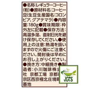Ogawa Coffee Shop Decaf Blend Ground Coffee (180 grams) Ingredients Manufacturer Information