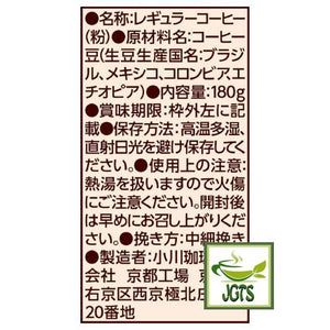 Ogawa Coffee Shop Premium Ground Coffee (180 grams) Ingredients Manufacturer Information