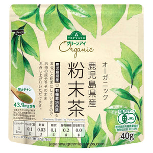Organic Powdered Green Tea from Kagoshima (40 grams)