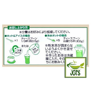 Organic Powdered Green Tea from Kagoshima (40 grams) How to brew organic green tea hot or cold