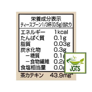 Organic Powdered Green Tea from Kagoshima (40 grams) Nutrition Information