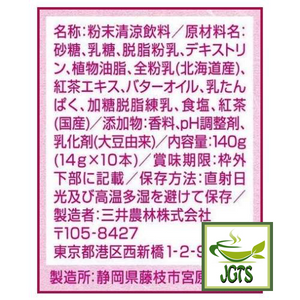 Royal Milk Tea Sakura Flavor 10 sticks (140 grams) Ingredients Manufacturer Information