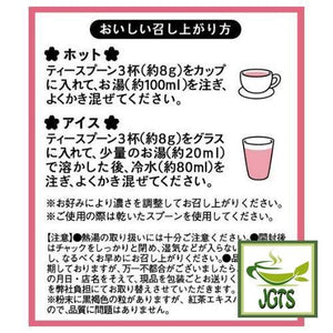 Tea Boutique Instant Sakura Latte (104 grams) How to make Hot or Cold Sakura Latte Japanese