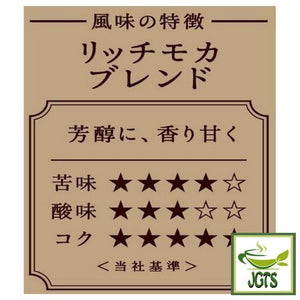 (UCC) Classic Rich Mocha Blend Ground Coffee (200 grams) Flavor Chart Japanese