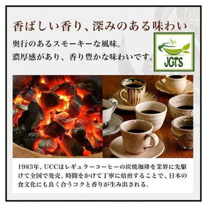 (UCC) Coffee Exploration Sumiyaki (Charcoal Roasted) Blend Instant Coffee (45 grams, Jar) Charcoal smoky deep rich flavor since 1983