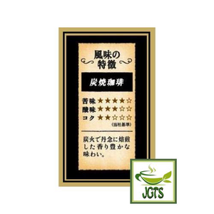 (UCC) Coffee Exploration Sumiyaki (Charcoal Roasted) Blend Instant Coffee (45 grams, Jar) Flavor Chart Japanese