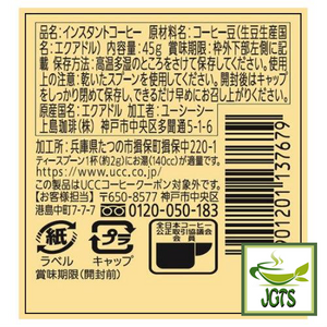 (UCC) Coffee Exploration Sumiyaki (Charcoal Roasted) Blend Instant Coffee (45 grams, Jar) Ingredients Manufacturer Information