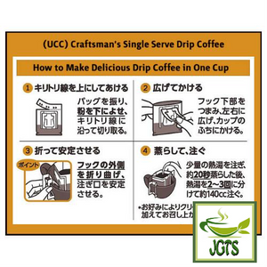 (UCC) Craftsman's Special Mild Blend Ground Coffee 18 packs (126 grams) Brew Instructions Japanese