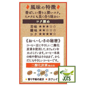 (UCC) Oishii Caffeine-less Deep Rich Ground Coffee 8 Pack (56 grams) Flavor Chart Japanese