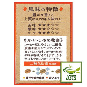 (UCC) Oishii Caffeine-less Ground Coffee 8 Pack (56 grams) Flavor Chart Japanese