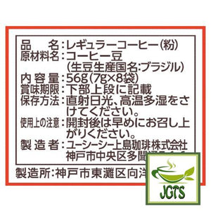 (UCC) Oishii Caffeine-less Ground Coffee 8 Pack (56 grams) Ingredients and Manufacturer Information