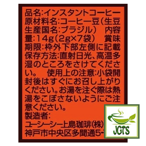 (UCC) Oishii Caffeine-less Instant Coffee Sticks 7 Sticks (14 grams) Manufacturer Information