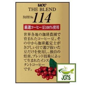 (UCC) The Blend 114 Instant Coffee 4 Cups (36 grams) Carefully selected and roasted coffee beans