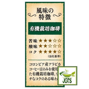 (UCC) The Blend Coffee Exploration Organically Grown Rich Instant Coffee (50 grams, Jar) Flavor chart japanese