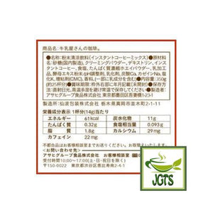 (Wakodo) Milk Shop's Instant Milk Coffee (350 grams) Nutrition ingredients and manufacturer information