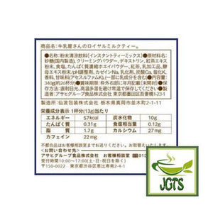 (Wakodo) Milk Shops Instant Royal Milk Tea (340 grams) Nutrition ingredients and manufacturer information