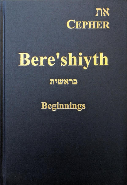 Bere'shiyth: The book of beginnings (Special Order Item)
