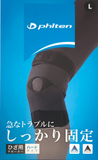 PHITEN KNEE BRACE - HARD TYPE