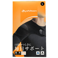 Phiten Shoulder Brace