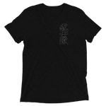 "Bushido ""Way Of The Warrior"" T-shirt – Black"