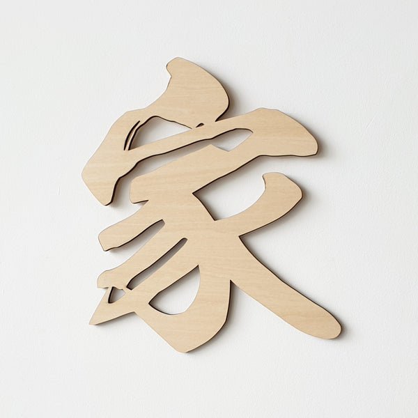 Jia-Family Calligraphy Decorative Plaque