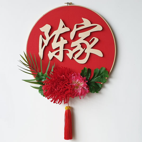 Spring - Red Hoop with Family Plaque