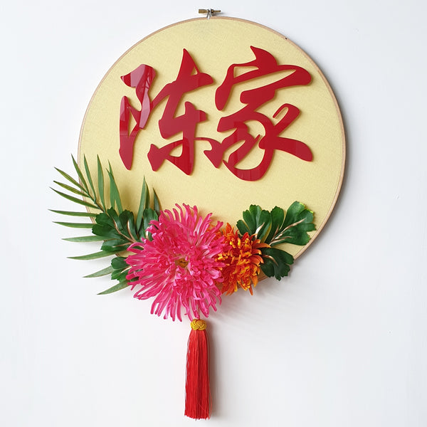 Spring Yellow Hoop with Family Plaque - Red Acrylic