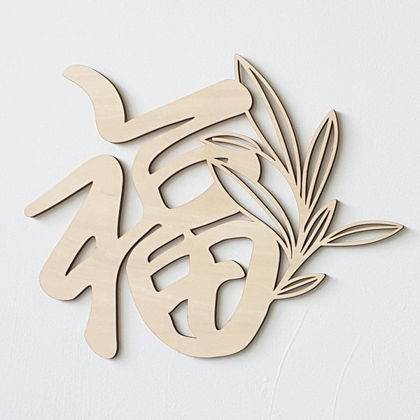 Copy of Botanical 福  Fu - Basswood Calligraphy Decorative Plaque
