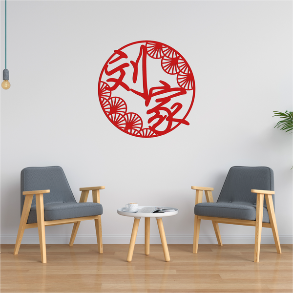 Oriental Fans Family Plaque