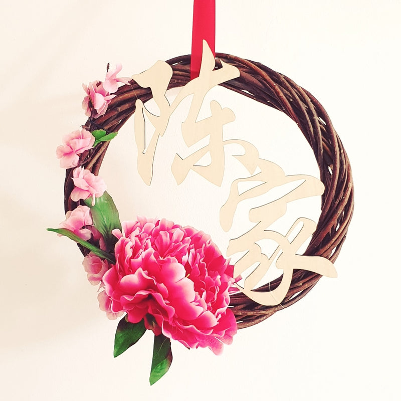 Lucky Rattan Loop with Family Plaque - Peony in Fuchsia