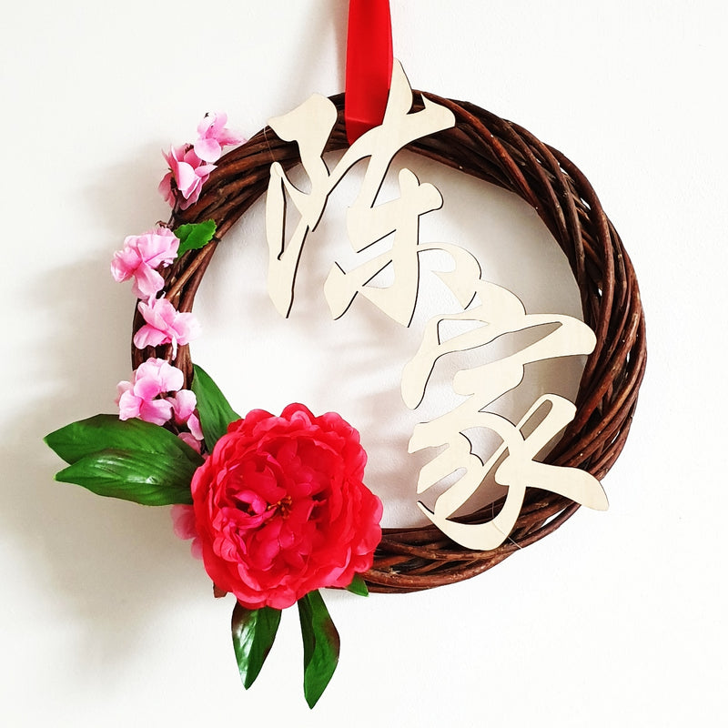 Lucky Rattan Loop with Family Plaque -  Red Peony