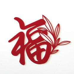 Botanical 福  Fu - Acrylic Red Calligraphy Decorative Plaque