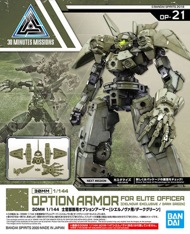30MM Cielnova Option Armor For Elite Officer (Dark Green)