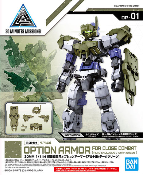30MM Close Combat Option Armor [For Alto/Dark Green]