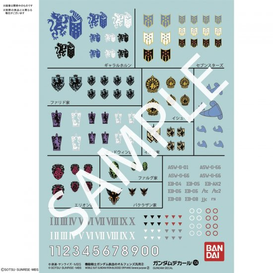 Gundam Decal No. 104 HG IBO For Iron-Blooded Orphans No 2