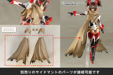 M.S.G Dress Up Parts Crash Cloak