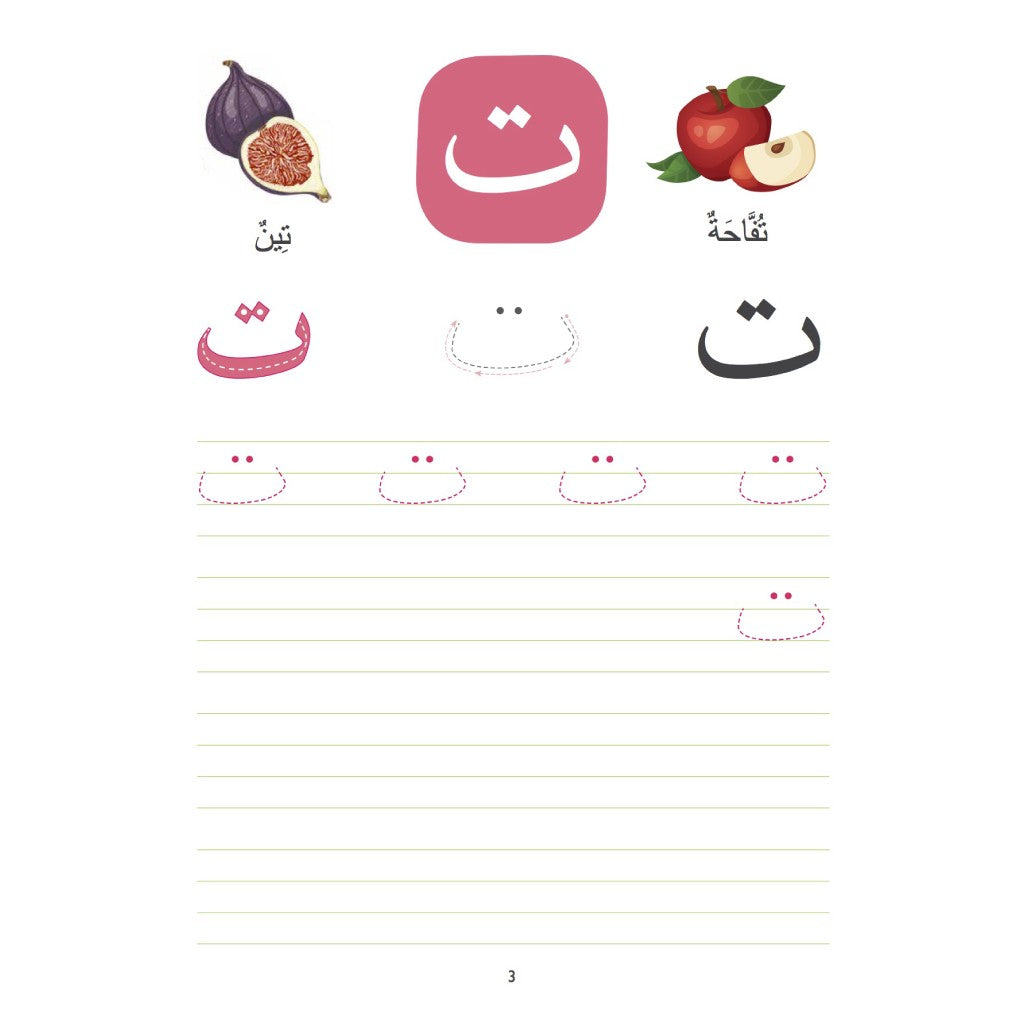 Wipe and Clean Arabic Alphabet Learning Book