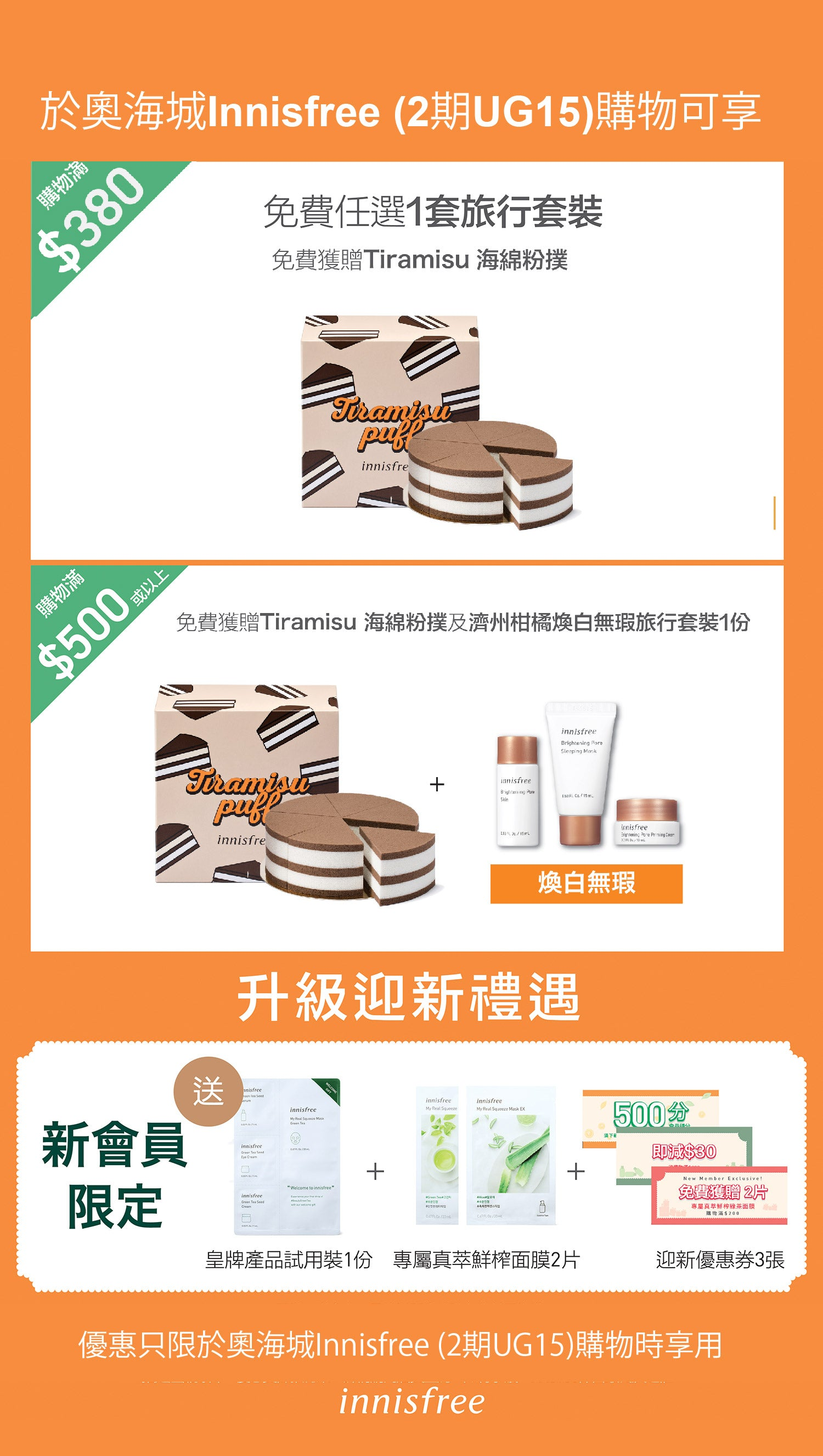 Innisfree Offer at Olympian City